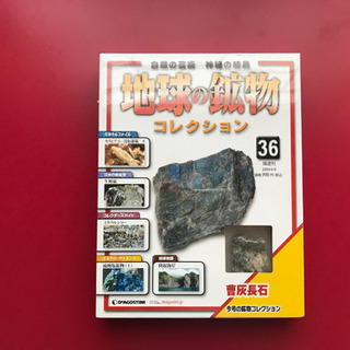 ディアゴスティーニ「地球の鉱物コレクション」36(曹灰長石)未開封新品】の画像