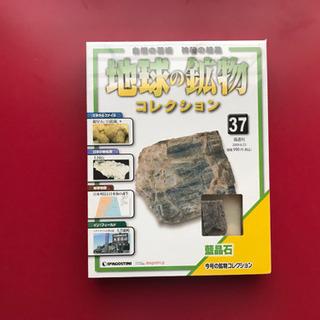 ディアゴスティーニ「地球の鉱物コレクション」37(藍晶石)…