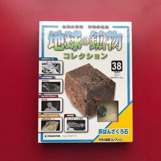 ディアゴスティーニ「地球の鉱物コレクション」38(灰ばんざ…