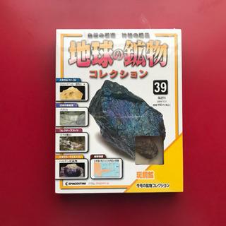 ディアゴスティーニ「地球の鉱物コレクション」39(斑銅鉱)…