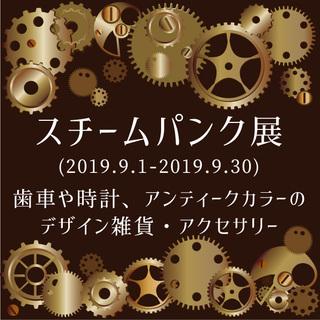 スチームパンク展 / 時計と歯車とアンティークカラー(9.1~9.30)神戸の雑貨屋 ~輸入雑貨とハンドメイドアクセサリー・ハンドメイド雑貨~ - 地元のお店