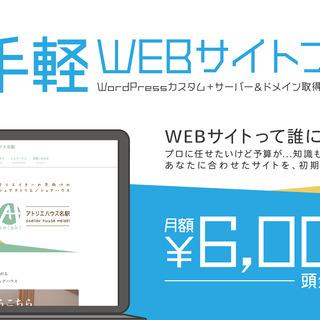月額6000円であなたのWEBサイト作ります。