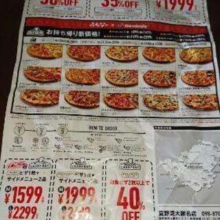 ドミノ・ピザ割り引き券