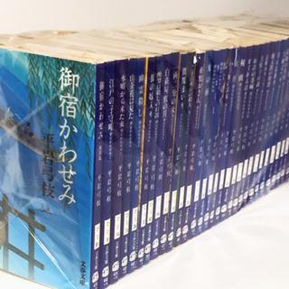 御宿かわせみ【新装版】全34巻完結セット