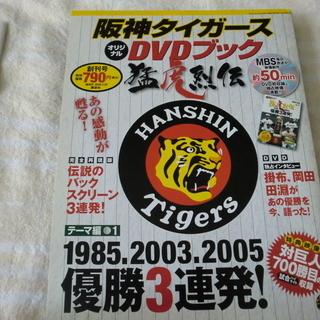 DVD阪神タイガース優勝3連発