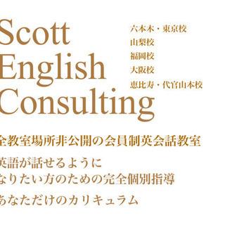 🇺🇸英語を6ヶ月〜2年で話せるようにする英会話スクール SEC🇬🇧 - 渋谷区