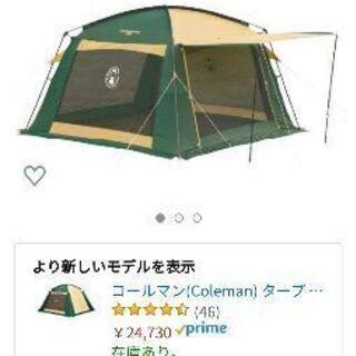 コールマン テントとタープのセット
