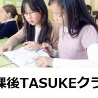 【 放課後TASUKEクラブ・新規開講のお知らせ 】
