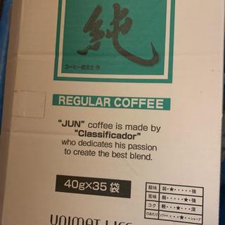 アライドコーヒー 純 コーヒー豆 ドリップコーヒー