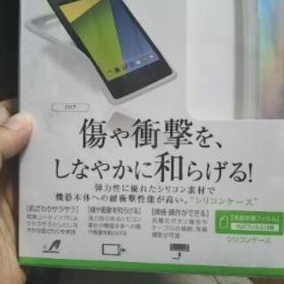 【新品】Nexus7専用 シリコンケース