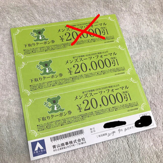 (23) 4万円相当 洋服の青山 メンズスーツ割引券