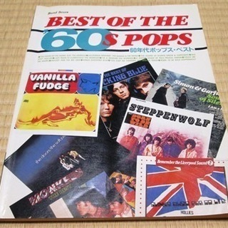 60年代ポップス・ベスト
