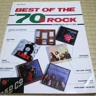70年代ロック・ベスト