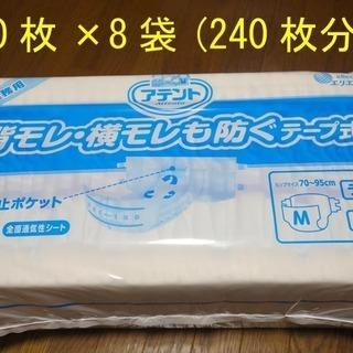 アテント テープ式おむつ Mサイズ 30枚×8袋+おまけあり