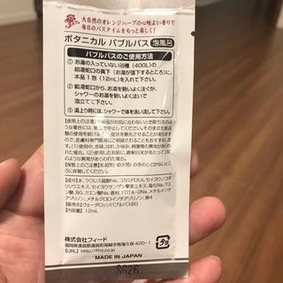 新品‼️ボタニカル バブルバス 4回分 泡風呂 オレンジハーブの香り 12mlの画像