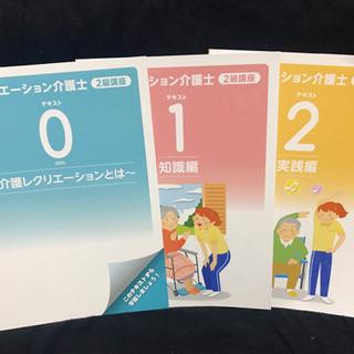【最終大幅値下げ】ユーキャン レクリエーション介護士 2級講座 ...
