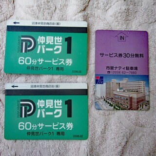駐車場のチケット