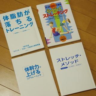 ストレッチ、筋トレ、体幹トレーニングの本4冊  無料
