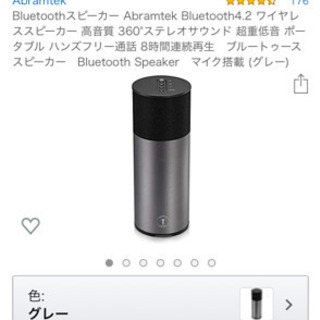 Bluetoothスピーカー Abramtek Bluetoot...