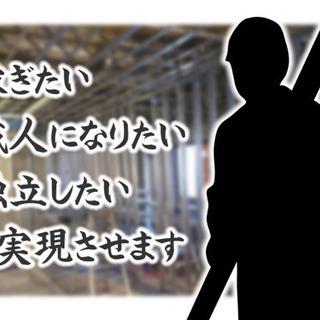 内装工、LGS.ボード貼り 日給¥1.1万〜¥1.8万
