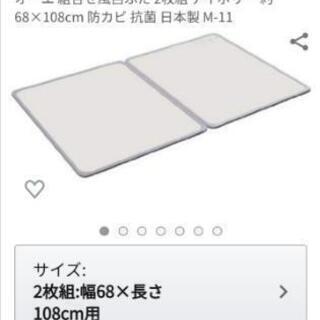 オーエ 組合せ風呂ふた 2枚組  約68×108cm  M-11