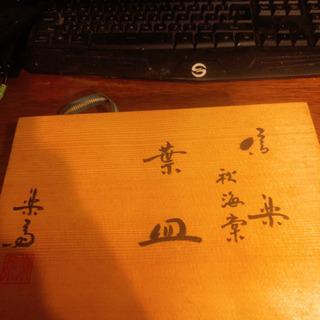 焼物 秋海棠 葉皿 銘有り 共箱付 5枚セット