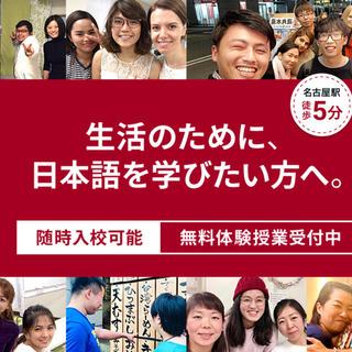 JSLN日本語学院 生活のために日本語を学びたい方へ