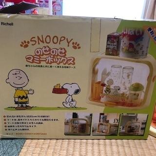 スヌーピー☆哺乳瓶などの収納ケース