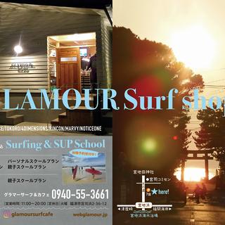 体験サーフィンスクールのことならお任せください、Glamour ...