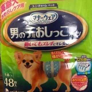 犬用おしっこオムツ SSSサイズ