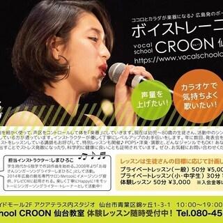 体験レッスン受付中★vocal school CROON 仙台教...