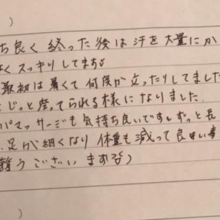夏の水太り撃退法〜1980円〜