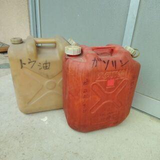 灯油缶 2個