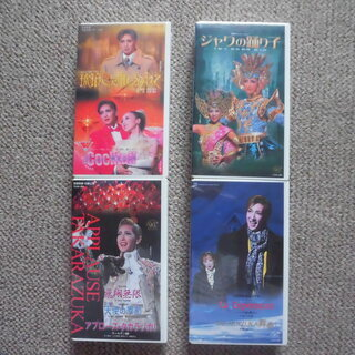 宝塚歌劇VHSビデオ(新品・未開封)4巻セット