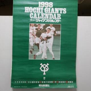 1998年  GIANTSカレンダー 未使用
