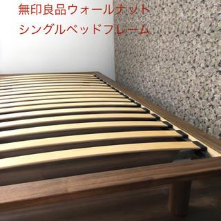 無印良品 ウォールナット シングルベッドフレーム