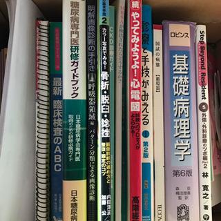 ☆取引中☆ 医療の本いろいろ約300冊