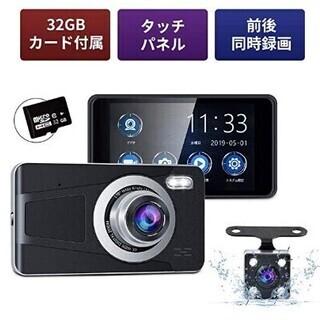 【32GのSDカード付】ドライブレコーダー 前後2カメラ SON...