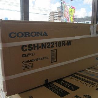 コロナ エアコン CSH-N2218R 18年式 未使用