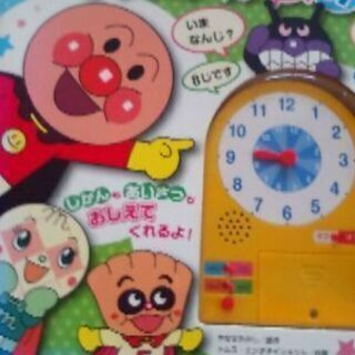 アンパンマン とけい 知育玩具
