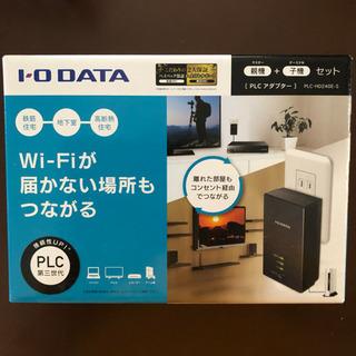 I/O DATA 第三世代 PLCアダプタ 親子セット PLC-...