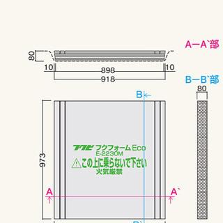 値下げ!フクビ【フクフォームEco E-2230M型 内寸902...