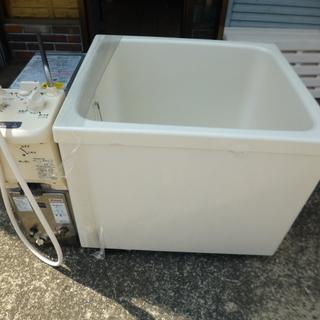 中古 ガス風呂釜・浴槽 標準設置費込セット【水戸市】【つくば市・...
