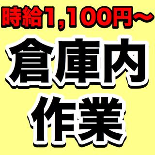 【短期・10月末迄】簡単な倉庫内作業【日勤・土日休】