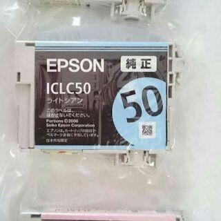 エプソン 純正インクカートリッジ ひとつ500円