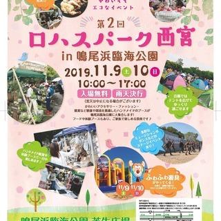 第2回 ロハス・パーク 西宮 in 鳴尾浜海浜公園【出店者募集】