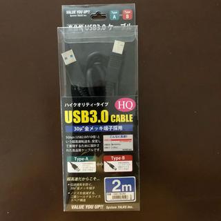 USB3.0 TypeA TypeB 接続ケーブル 2m