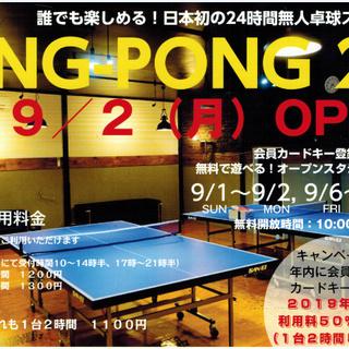 世界初 24時間卓球できる PING-PONG24 9/2…
