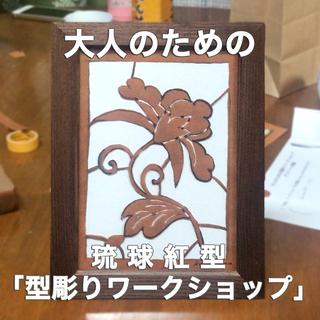 9月16日(祝:月)開催!大人のための琉球紅型「型彫り」教室