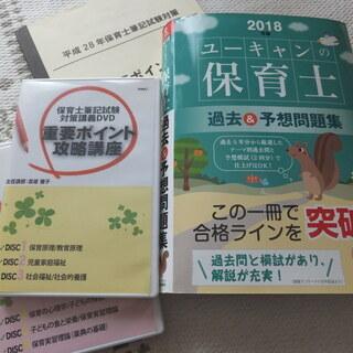 保育士試験2018年問題集、平成28年保育士試験攻略講座DVD(...